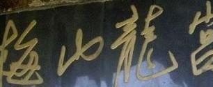 娄底梅山龙宫附近一家宾馆采购77.5吨不锈钢生活水箱