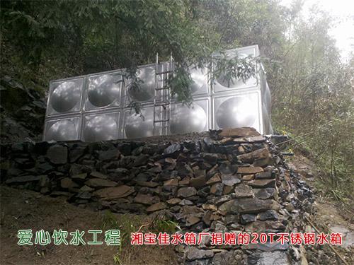 新农村建设不锈钢水箱,农村饮水问题,农村水质处理