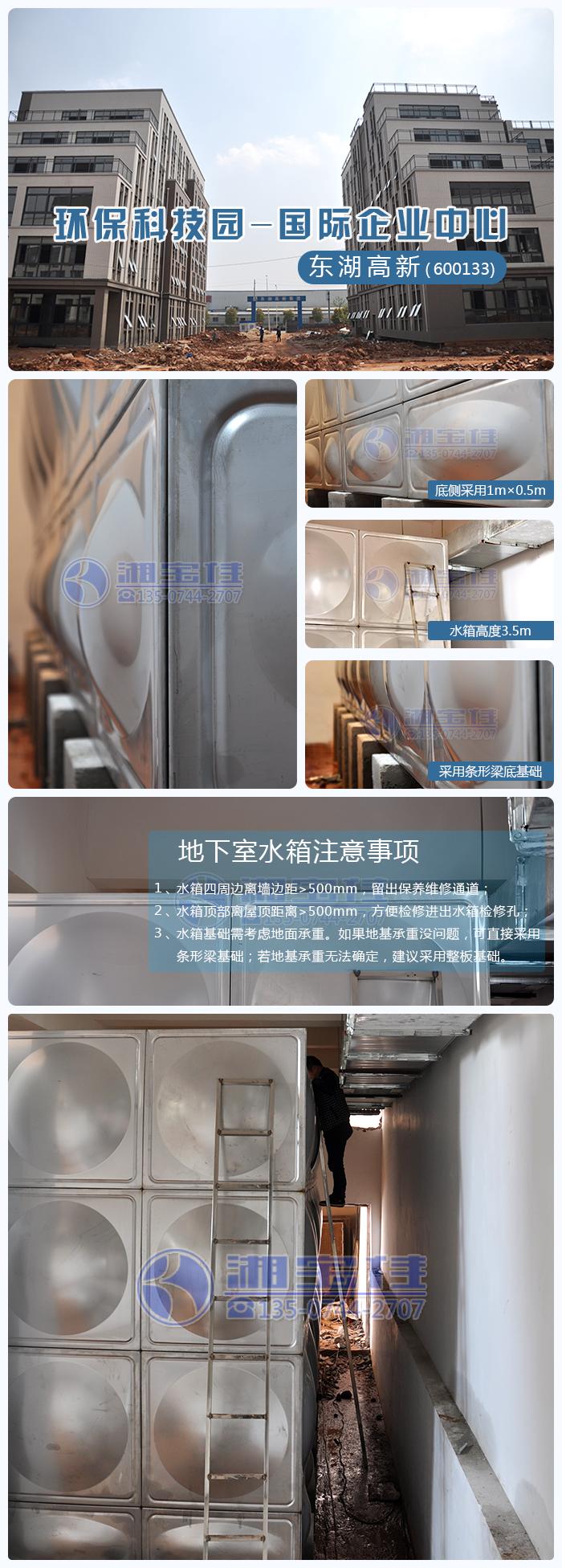 东湖高新武汉不锈钢水箱