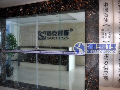 湘宝佳-湖南总公司